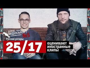 Иностранные клипы глазами «25/17» (Антивидеосалон #5) — угадай, кто следующий?