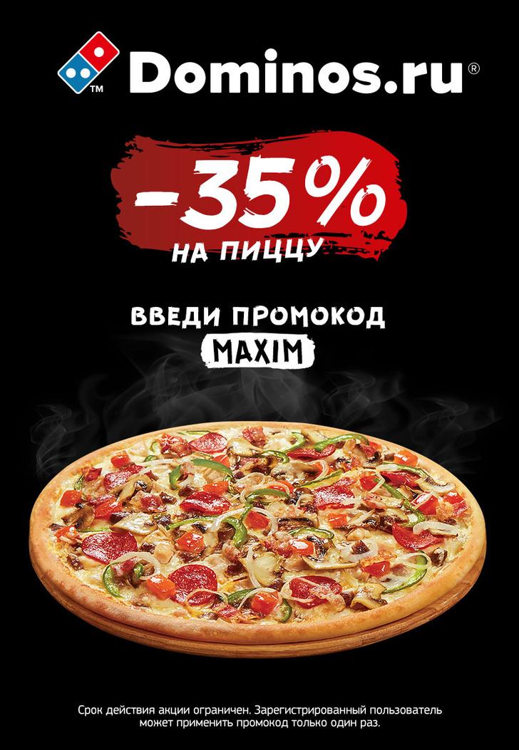 Фото №1 - Domino's Pizza: Что еще вы не знали о пицце