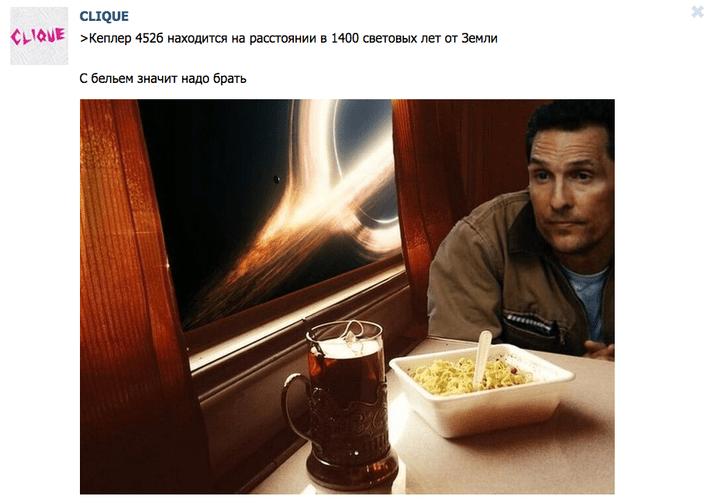 Фото №3 - Там новую Землю нашли, а они все шутят: Реакция соцсетей на открытие NASA