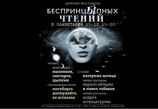 «БеспринцЫпные чтения» зимний фестиваль в Планетарии