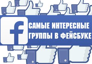 Самые интересные группы в «Фейсбуке», на которые нужно подписаться