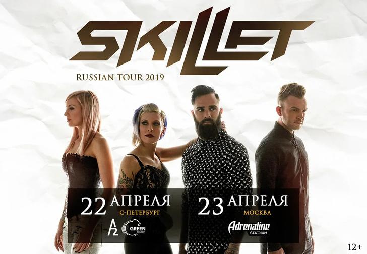 Фото №1 - SKILLET отправятся в тур по России