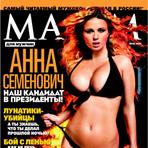 Анна Семенович фото видео отзывы  Девушки MAXIM