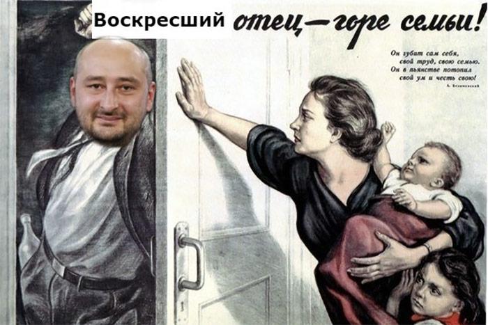 Фото №1 - Лучшие шутки об инсценировке убийства Аркадия Бабченко!