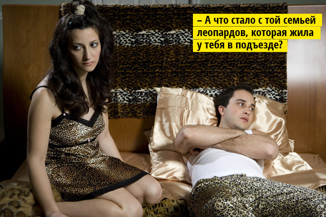 Фото №3 - 33 самых эффективных способа разочаровать женщину в постели