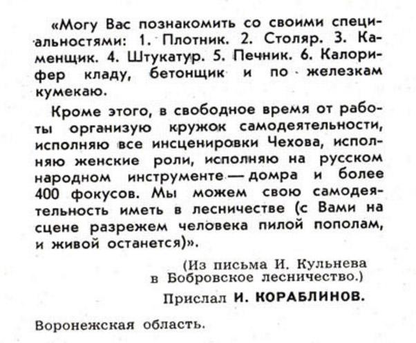 Фото №19 - Идиотизмы из прошлого: 1973-й год (выпуск № 5)