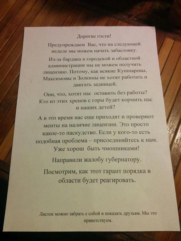 Фото №15 - «Потрудитесь одеться празднично!», или Самый негостеприимный ресторан в России