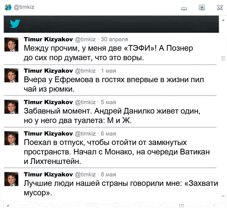 Фото №3 - Что творится на экране компьютера Тимура Кизякова