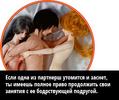Фото №13 - Секс втроем: 9 лучших поз и 4 золотых правила