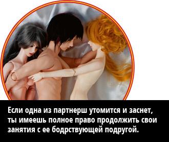 Если одна из партнерш утомится изаснет, ты имеешь полное право продолжить свои занятия с ее бодрствующей подругой.