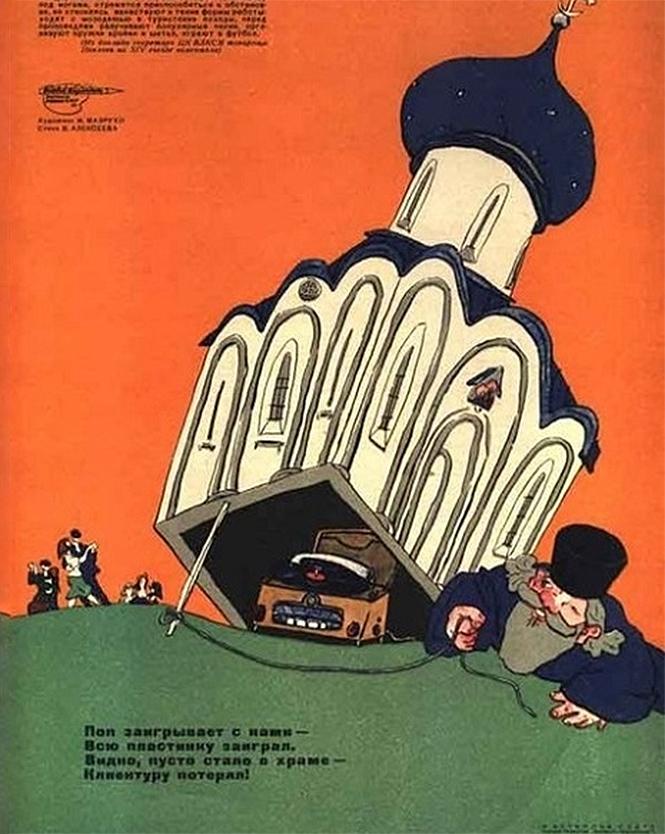 Фото №6 - Советские антирелигиозные плакаты (галерея)