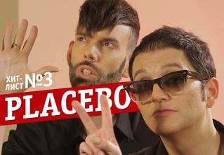 Хит-лист Placebo: британские рокеры рассказали о любимой музыке, фильмах, книгах и... Дмитрии Колдуне