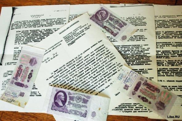 Фото №2 - История самого знаменитого фальшивомонетчика СССР