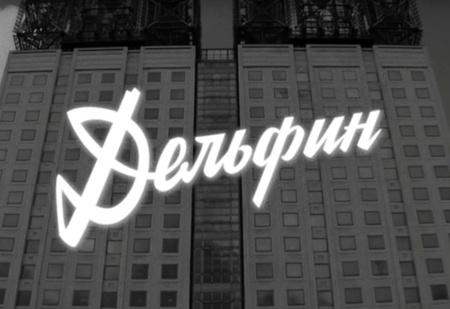 Михаил Ефремов и Алексей Серебряков в новом клипе Дельфина — «387»