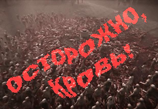 Фото №1 - Зомби против пропеллера (жизнеутверждающее видео)