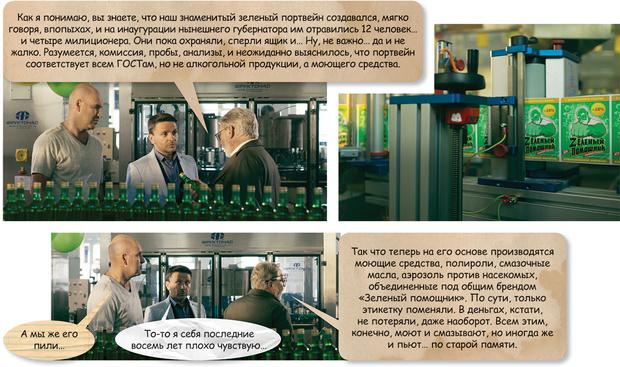 """Премьера фильма """"День выборов-2"""""""