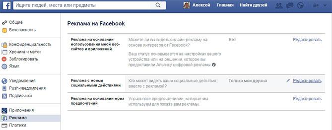 Фото №1 - Еще 11 возможностей «Фейсбука», о которых почти никто не знает