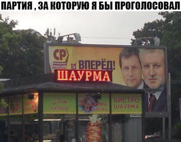 Фото №4 - Самые нелепые предвыборные плакаты 2016 года