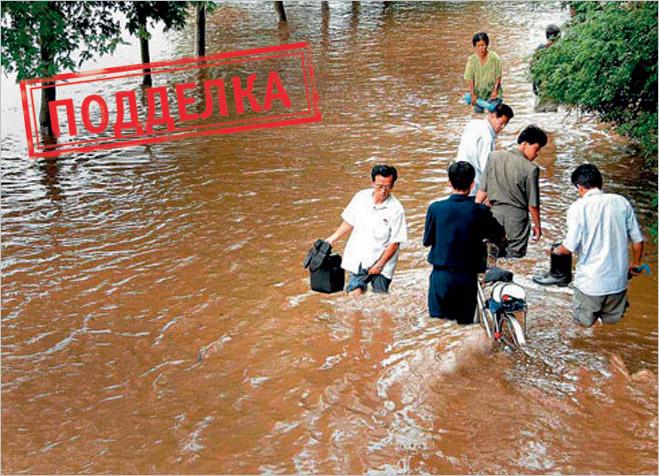 Выдуманные потопы в Северной Корее в июле 2011 года
