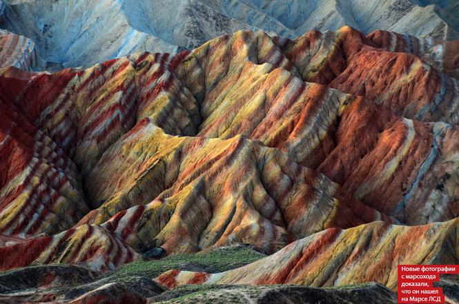 Идеи для отпуска: Данксия, Китай