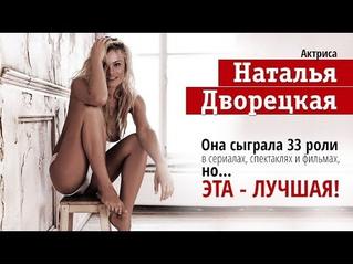 Актриса Наталья Дворецкая - лучшая роль звезды тридцати трех сериалов, спектаклей и фильмов
