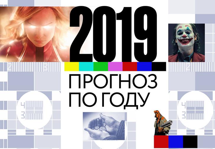 Фото №1 - Прогноз по году — 2019: главные фильмы, сериалы, альбомы, гаджеты и события ближайших 12 месяцев