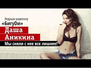 Даша Аникина — ведущая утреннего шоу «БигуDи» на радио DFM
