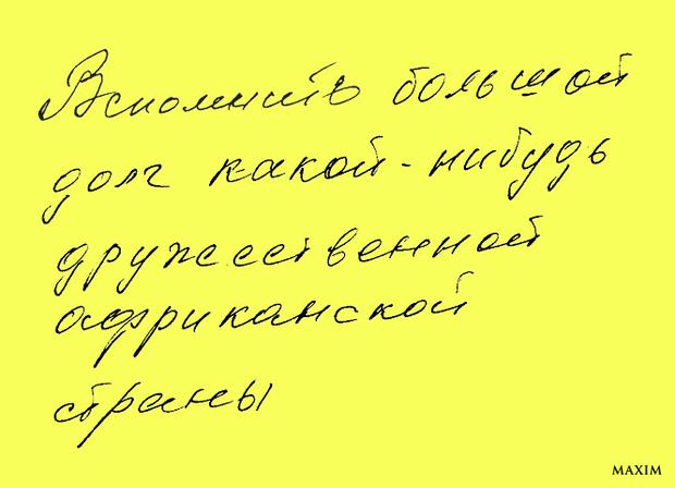 Фото №2 - Прямой репортаж с десктопа компьютера Алексея Улюкаева