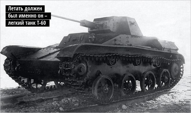 Фото №10 - Советский летающий танк КТ и другие попытки приделать крылья боевым машинам