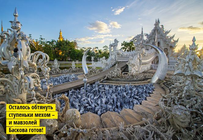 Ват РонгКхун, Таиланд