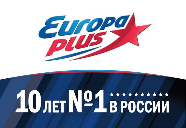 Фото №1 - Большие цифры: «Европа Плюс» поделилась впечатляющей статистикой