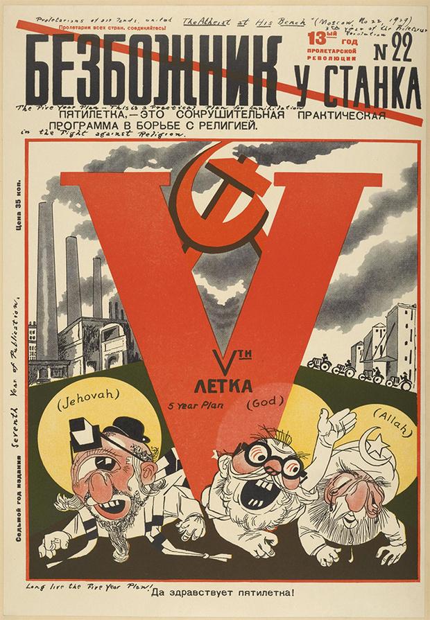Фото №4 - Советские антирелигиозные плакаты (галерея)