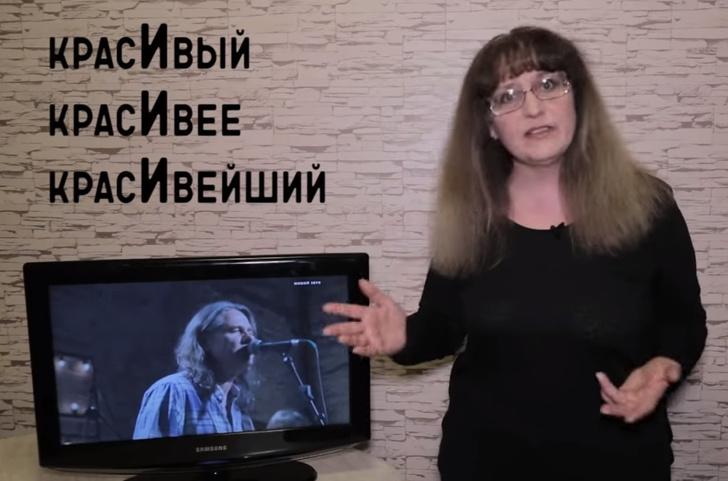 Фото №1 - «Училка vs ТВ»: учительница обличает безграмотных телеведущих (видео)