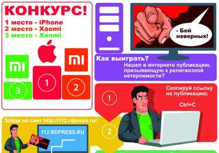 В Дагестане объявили конкурс интернет-доносов. Главный приз —  iPhone