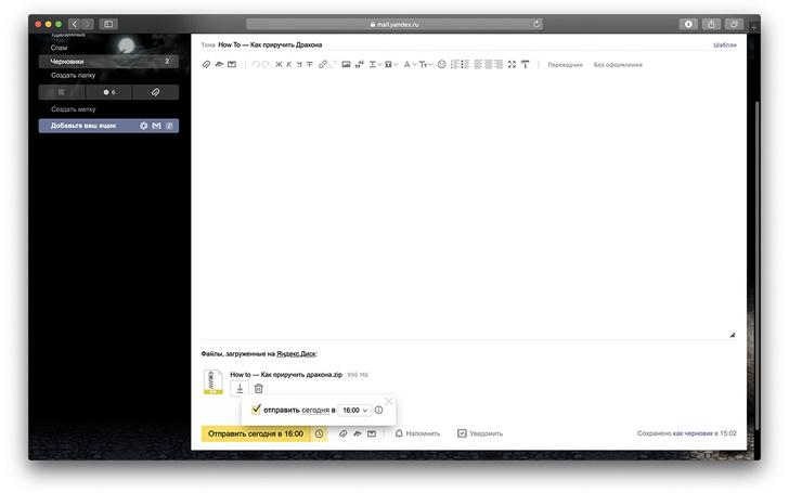 Фото №8 - 8 функций «Яндекс. Почты», о которых ты, скорее всего, не знаешь