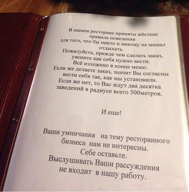 Фото №1 - «Потрудитесь одеться празднично!», или Самый негостеприимный ресторан в России