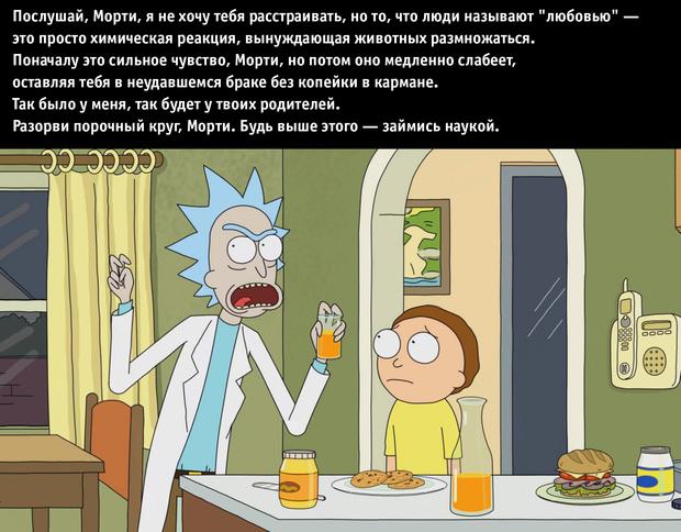 Фото №3 - 10 причин немедленно начать смотреть сериал «Рик и Морти»