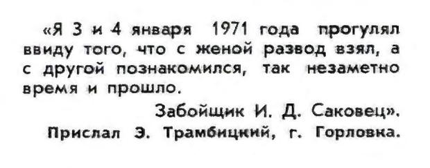 Фото №23 - Идиотизмы из прошлого: 1971 и 1972 годы (выпуск № 4)