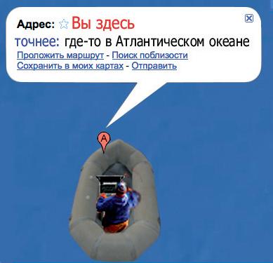 Фото №3 - Что творится на компьютере Федора Конюхова