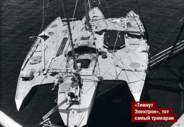 Фото №8 - Плот больного воображения: Захватывающая история самого неудачливого яхтсмена в истории