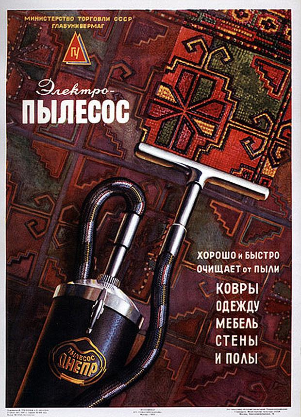 Фото №6 - Советская реклама гаджетов