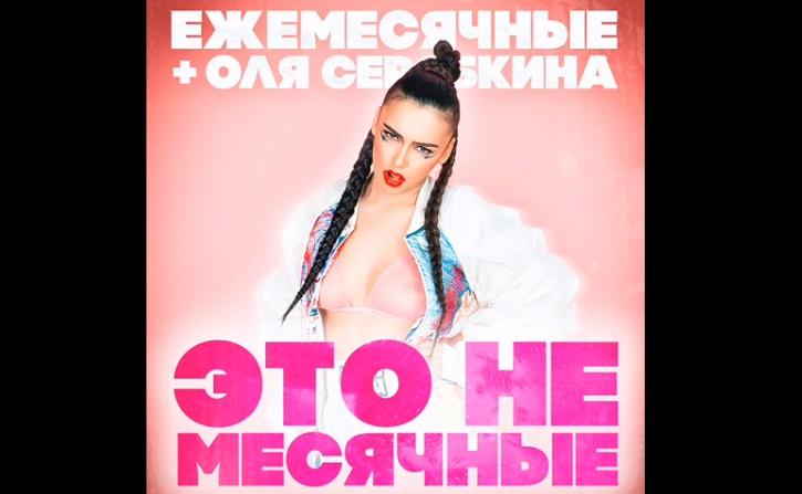Фото №1 - Гнойный выпустил песню «Это не месячные» с голосом Ольги Серябкиной, но без ее ведома