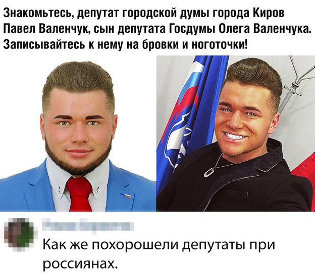 Фото №2 - Кировский депутат пожаловался в полицию на паблик в «Контакте», сделавший с ним мем про ноготочки