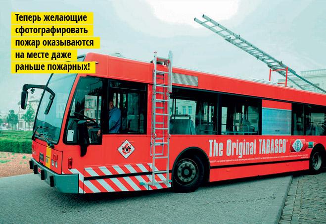 Фото №10 - Не только средство передвижения: 12 примеров остроумной рекламы на автобусах