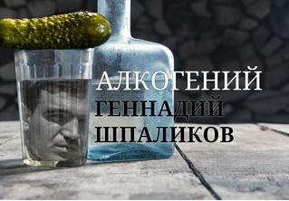 Алкогений: Геннадий Шпаликов