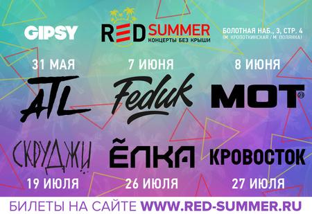 Планы на лето: «Концерты без крыши» от клуба RED