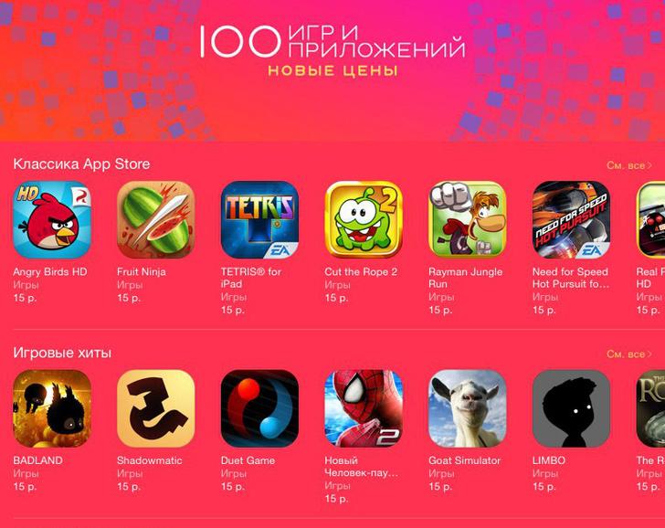 Фото №1 - Распродажа, налетай: 100 хитовых приложений App Store по 15 рублей