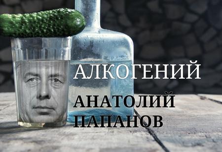 Алкогений: Анатолий Папанов