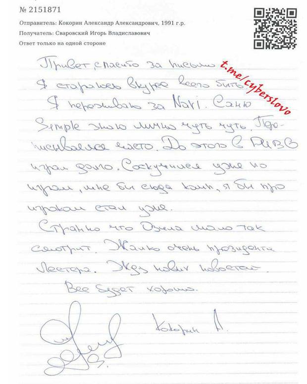 Фото №2 - Кокорин пишет из СИЗО: «Мне бы сюда комп, я бы проигроком стал уже»