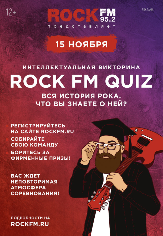 Фото №1 - Проверь эрудицию в интеллектуальной викторине QUIZ ROCK FM
